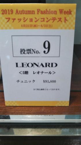 エントリーNo.9:LEONARDチュニック ¥91,800-