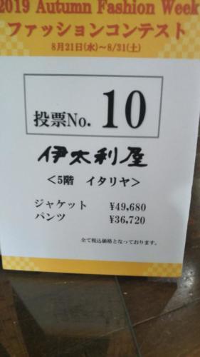 エントリーNo.10:伊太利屋ジャケット ¥49,680-パンツ ¥36,720-